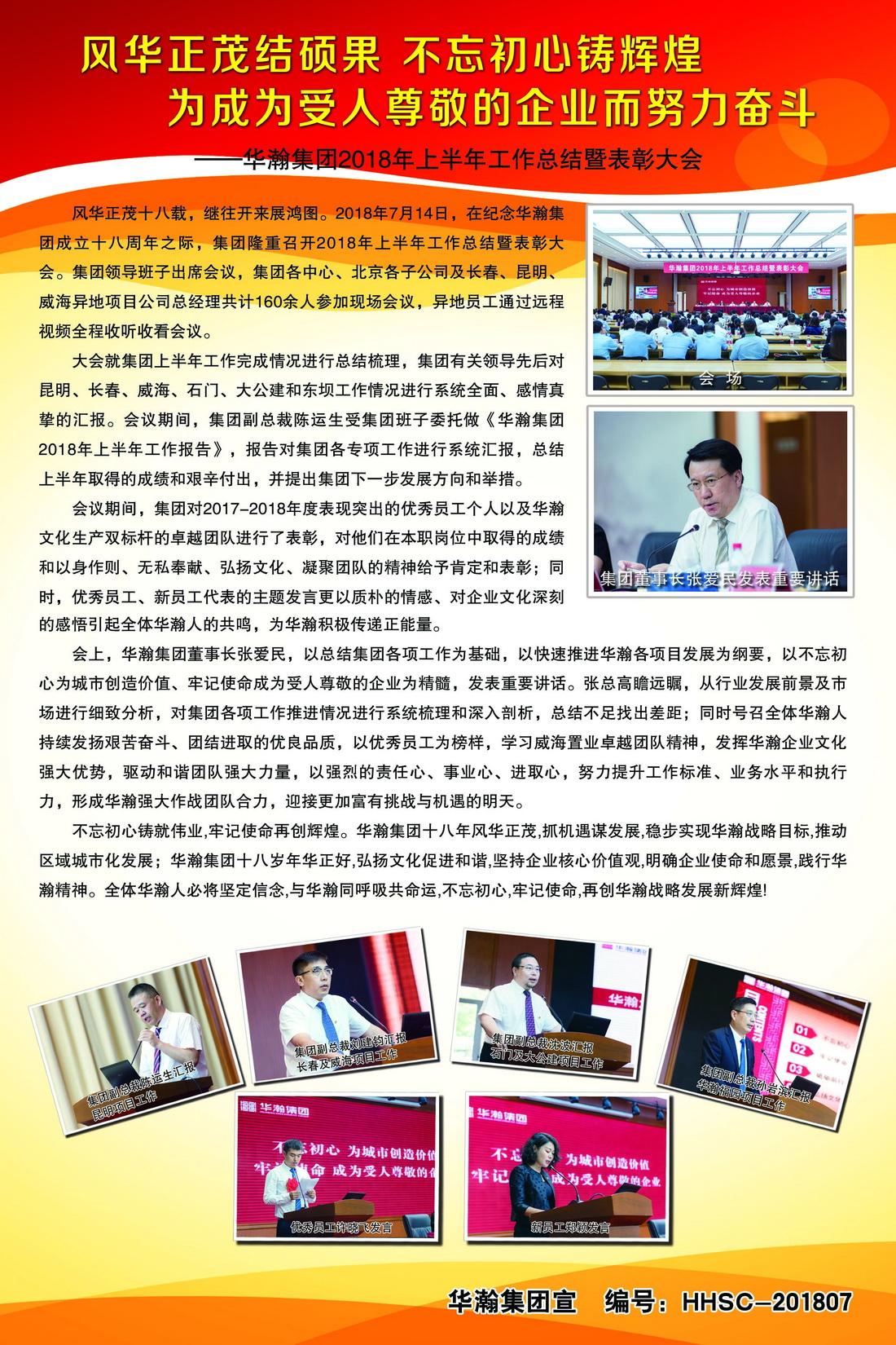 2018半年工作总结暨表彰大会宣传海报xiao.jpg